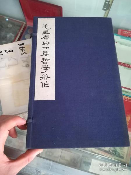 毛泽东四篇哲学着作