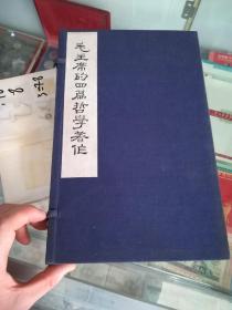 毛澤東四篇哲學著作