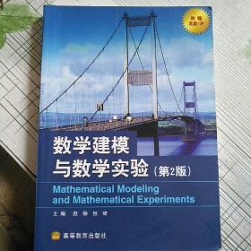 数学建模与数学实验