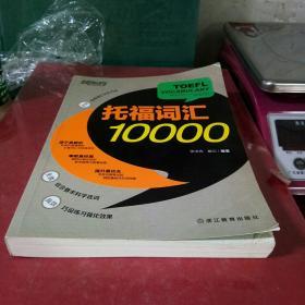 新东方 托福词汇10000