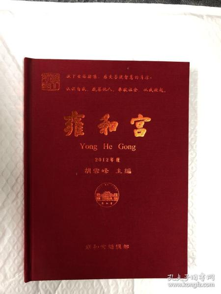 《雍和宮》2012年合刊