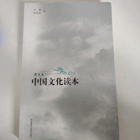 中國文化讀本(普及本)(第2版)(黑白版)