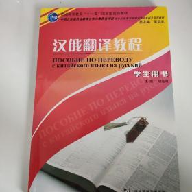 漢俄翻譯教程(學生用書)