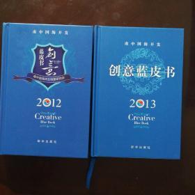 創意藍皮書2012、2013兩冊合售,不帶DVD