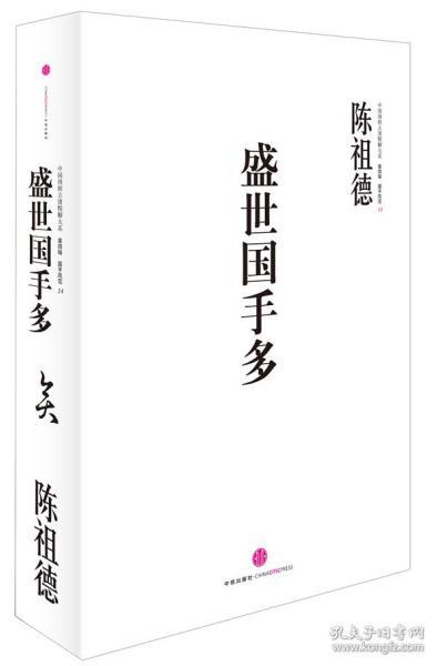 中国围棋古谱精解大系(第4辑)·国手风范14:盛世国手多