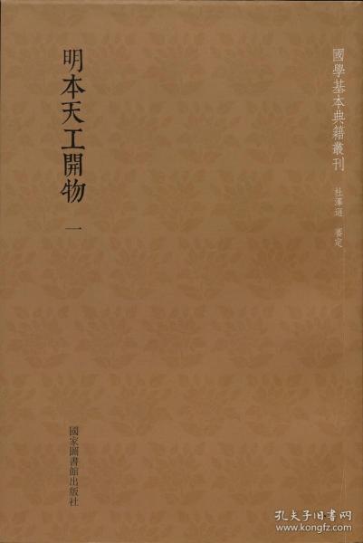 国学基本典籍丛刊:明本天工开物(全二册)