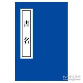 《松雪斋文集》四部丛刊初编[四初 1405-1407](复印本)