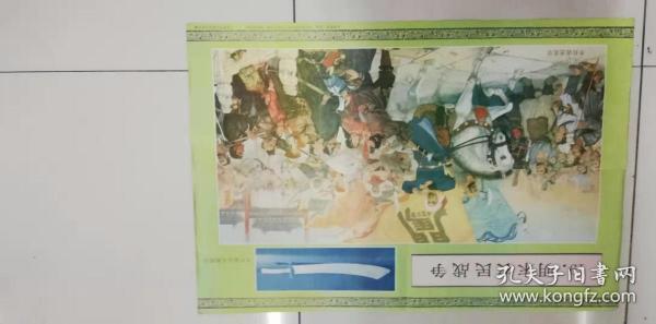 教學掛圖——義務教育三年制、四年制初級中學.中國歷史第二冊教學掛圖(19-明末農民戰爭)