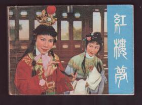 《紅樓夢》【經典電影連環畫】  好品 1978年