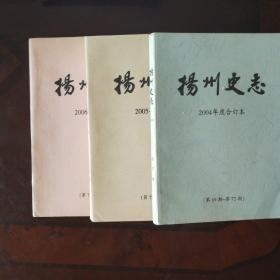 揚州史志2004、2005、2006年度合訂本