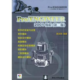 PRO/ENGINEER 2001教程