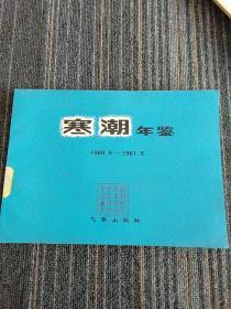 寒潮年鉴1960.9-1961.5