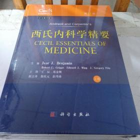 西氏内科学精要(套装上下卷,第9版,中文翻译版)