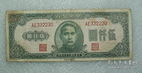 中央銀行 法幣大業版 伍仟圓 民國36年 中國大業公司 之一
