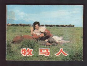 《牧馬人》【經典電影連環畫】  好品 1982年一版一印