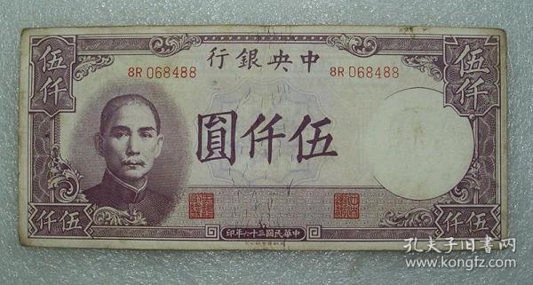中央銀行 法幣德納羅版 伍仟圓 民國36年 德納羅印鈔公司  之一