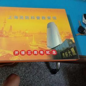 上海民防科普教科馆开馆三周年纪念邮册