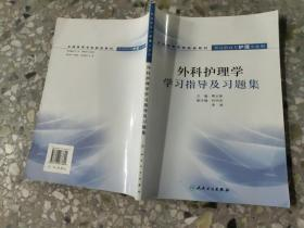 外科护理学学习指导及习题集(供高职高专护理专业用)