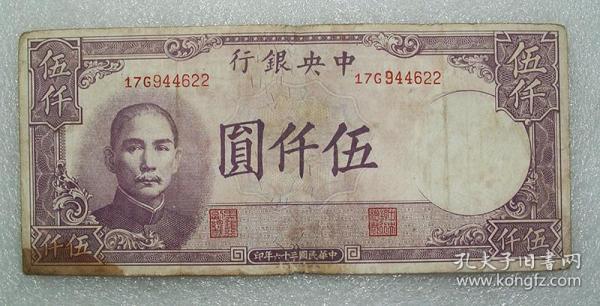 中央銀行 法幣德納羅版 伍仟圓 民國36年 德納羅印鈔公司  之二