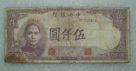 中央銀行 法幣德納羅版 伍仟圓 民國36年 德納羅印鈔公司  之四