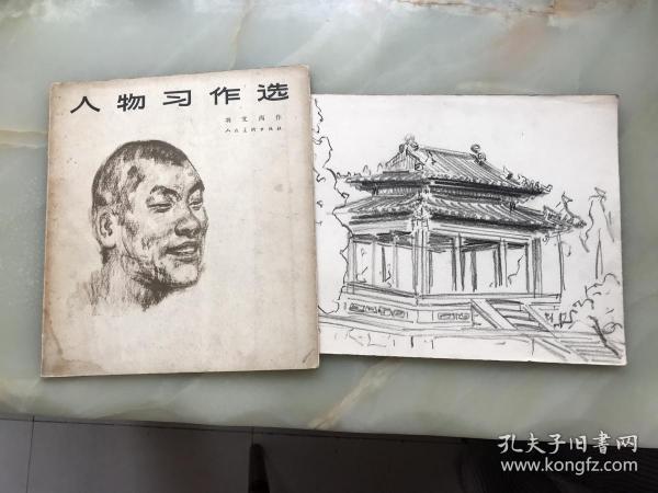 1964年出版的,12開大本——劉文西的《人物習作選》殘書一冊,其中夾來10張老的素描稿(16開)畫的非常好!——書和素描稿一起甩賣了