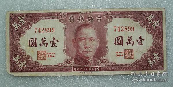 中央銀行 法幣保安版 壹萬圓 民國36年 美商保安鈔票公司 之二