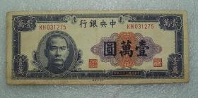 中央銀行 法幣上海版  壹萬圓 民國36年 中央印制廠 之一