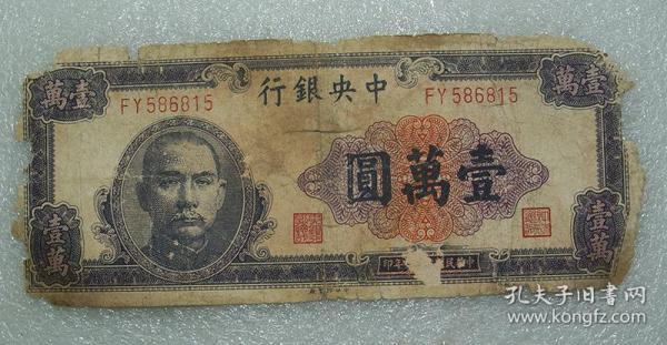 中央銀行 法幣上海版  壹萬圓 民國36年 中央印制廠 之二