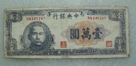 中央銀行 法幣上海版  壹萬圓 民國36年 中央印制廠 老假