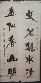 著名书法家禾千(原名王辛年)先生书法对联(已托画片))133公分×33公分