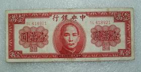 中央銀行 法幣德納羅版 壹萬圓 民國36年 德納羅印鈔公司  之二