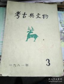 考古與文物( 1981年3;1981,4等)