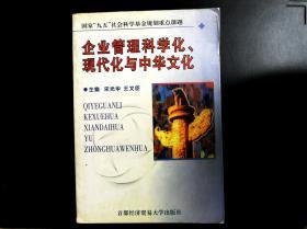 企业管理科学化、现代化与中华文化