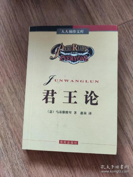 人人袖珍文库——君王论