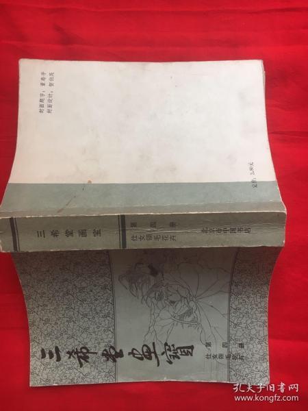 三希堂畫寶(第四冊)