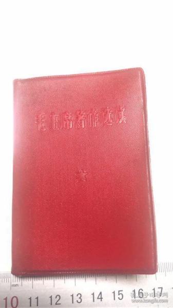 紅色收藏4號,有撕頁,品相如圖