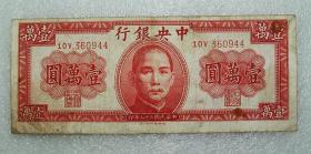 中央銀行 法幣德納羅版 壹萬圓 民國36年 德納羅印鈔公司  之五