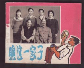 《瞧這一家子》【經典電影連環畫】  好品 1980年一版一印