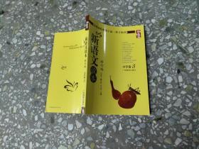 新语文读本:小学卷3(修订版)