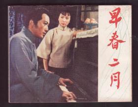 《早春二月》【經典電影連環畫】  好品 1979年一版一印