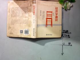 经济学通识 第二版 .
