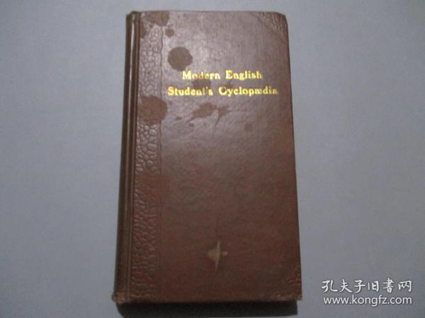 民國版:新式英文學生百科全書