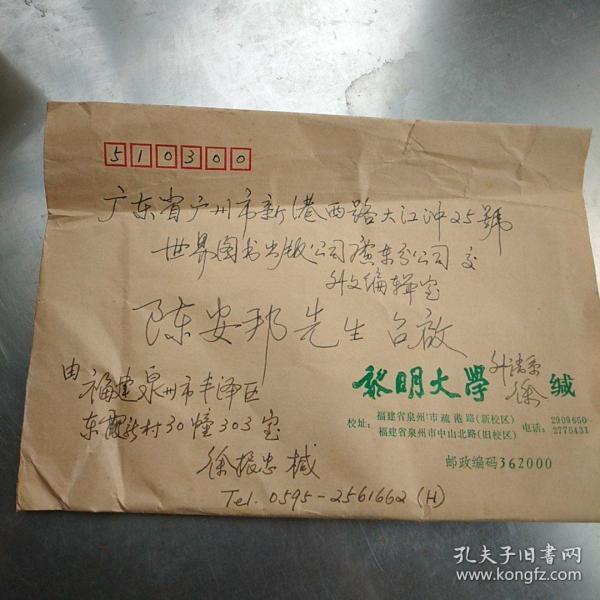 黎明大學,徐振忠信札二封4頁