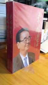 正版 李鹏回忆录 (1928-1983 上下册) 9787512358973