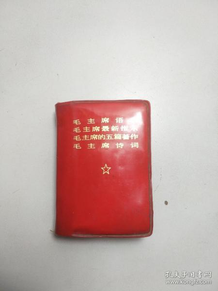 毛主席語錄,毛主席的最新指示,毛主席的五篇著作,毛主席詩詞(有林詞)