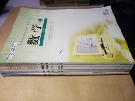 高中数学  必修1-5 (B版)(5本合售)85-9品