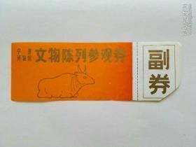 早期收藏門票(寧夏博物館文物陳列參觀券,2元,帶附券,剪角)上世紀八九十年代老票證
