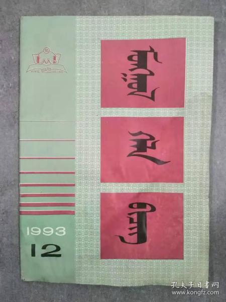 蒙古語文 1993年 第12期(月刊) 蒙文版
