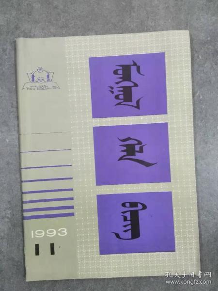 蒙古語文 1993年 第11期(月刊) 蒙文版