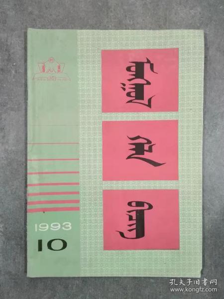 蒙古語文 1993年 第10期(月刊) 蒙文版
